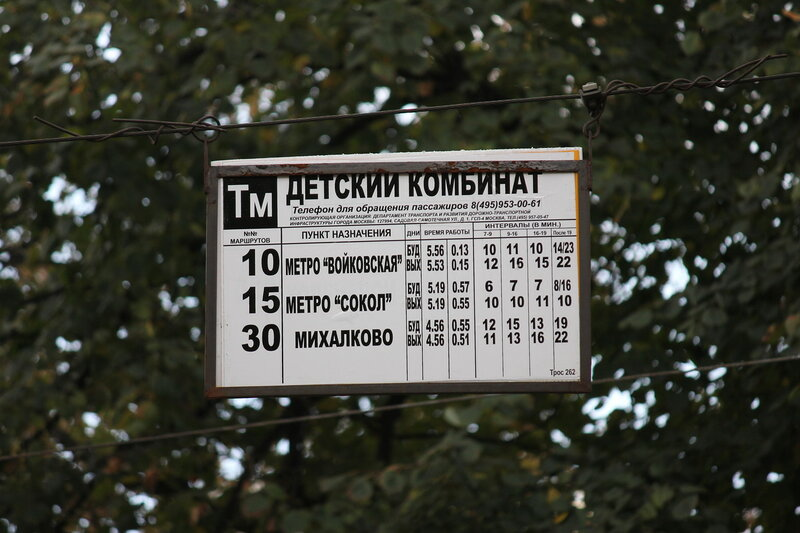 Трамвайная остановка Детский комбинат