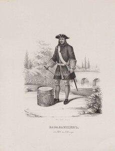 Барабанщик. 1700-1720
