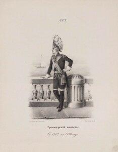 Гренадерский офицер. 1762-1796