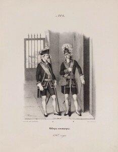 Обер-офицеры. 1762