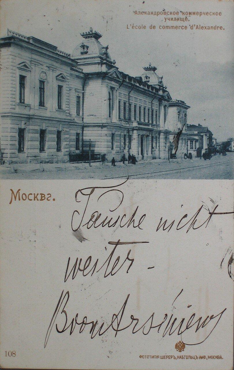 Александровское коммерческое училище