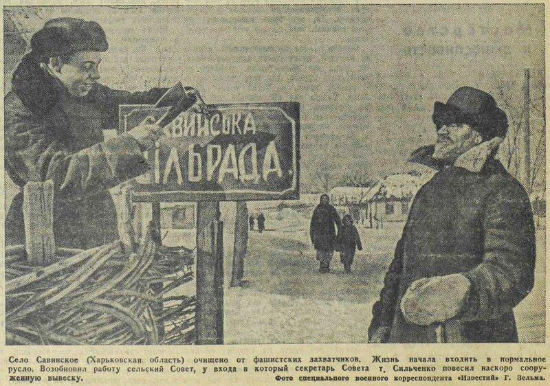 «Известия», 4 февраля 1942 года, немецкая оккупация, оккупация 1942, оккупация СССР