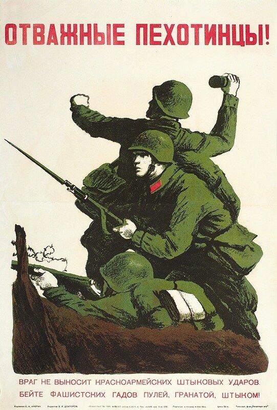 «Красная звезда», 20 ноября 1941 года