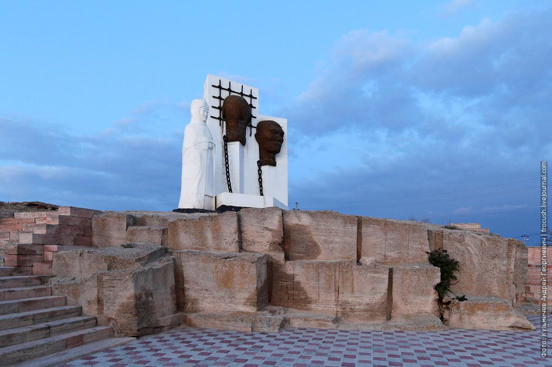 Форт-Шевченко памятник жертвам политических репрессий