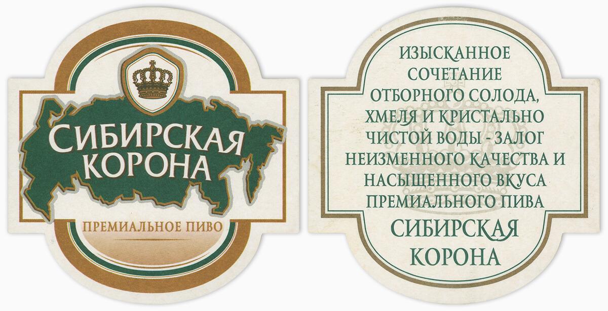 Сибирская Корона #304