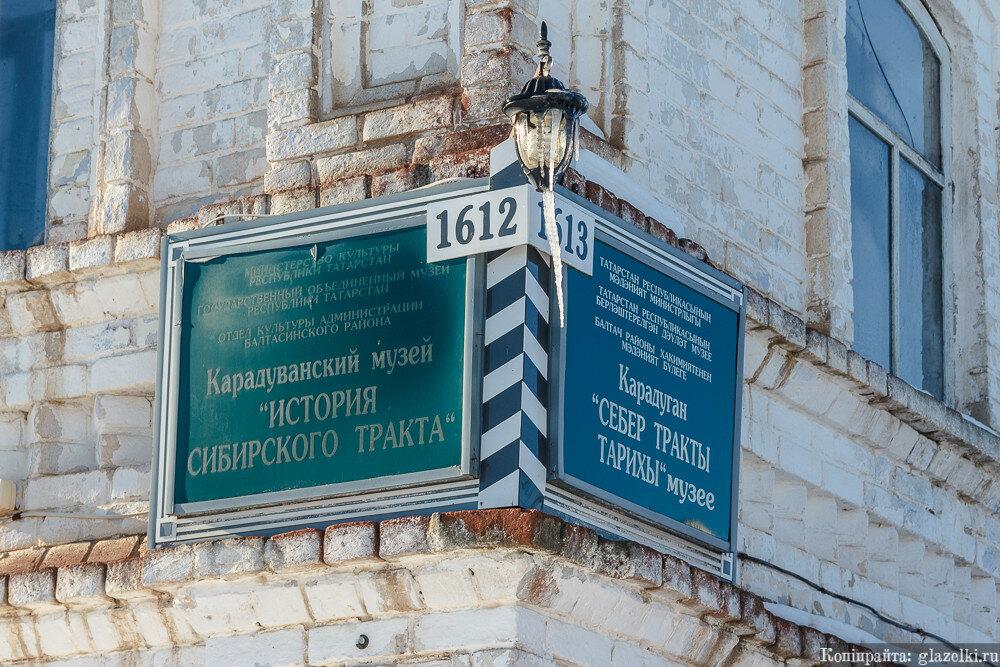 Музей истории Сибирского тракта в деревне Карадуван.