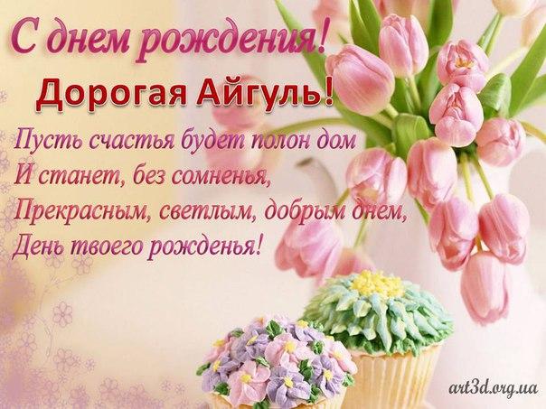 Айгуль с днем рождения поздравления с