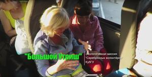 """Серебряные волонтеры в заповеднике """"Утриш"""""""