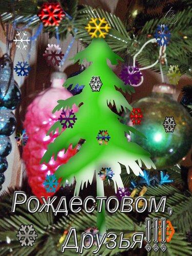 С Рождеством, Друзья!!!
