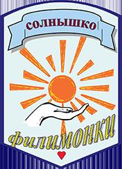 филимонковский дом-интернат.png