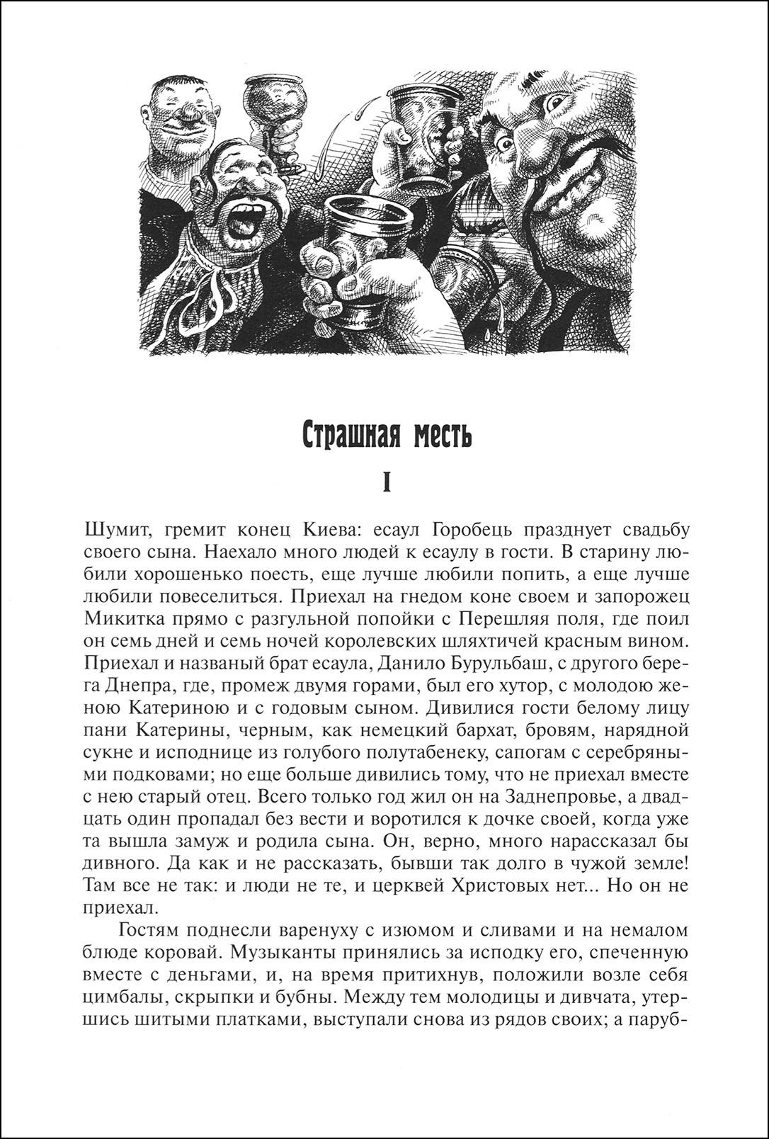 Сергей Лемехов, Гоголь