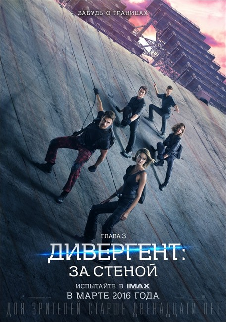 ���������, ����� 3: �� ������ / The Divergent Series: Allegiant (2016)