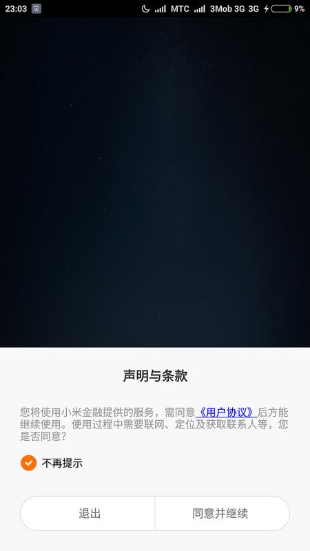 Китайский софт