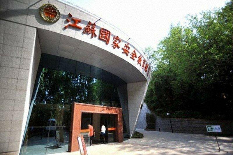 Образовательный музей национальной безопасности Цзянсу (Нанкин, Китай)