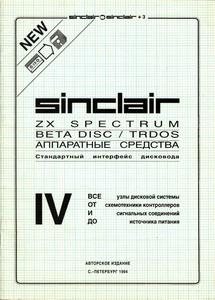 Литература по ПЭВМ ZX-Spectrum 0_138b13_d62d451e_M