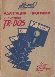 Литература по ПЭВМ ZX-Spectrum - Страница 2 0_138bb3_f860689d_M