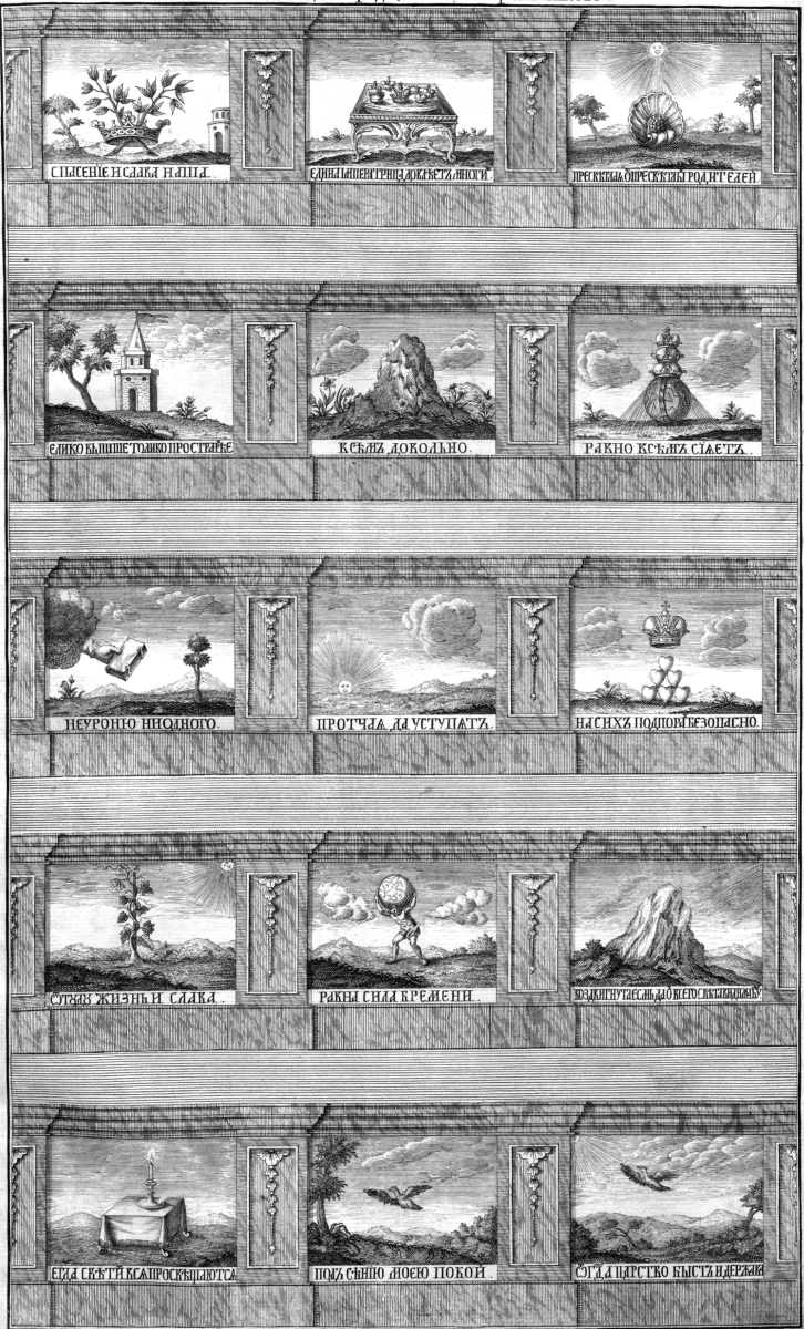 53. Г.А. Качалов № 48. Иллюминация перед Золотою решеткою. 1744. По рисунку Э.Гриммеля. Офорт, резец. 40,2 х 24,7