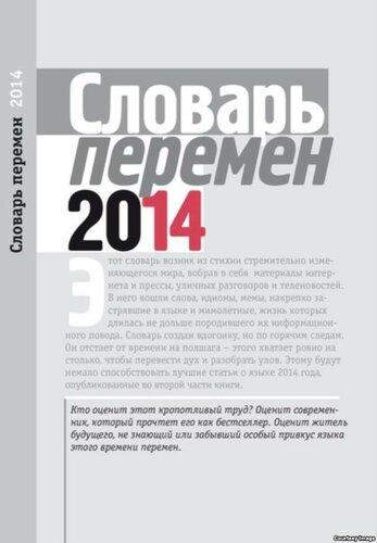 Словарь-2014.jpg