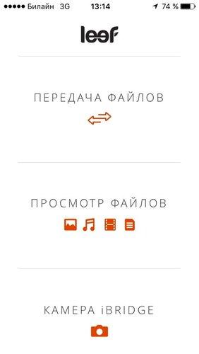 флешка +для iphone 5s