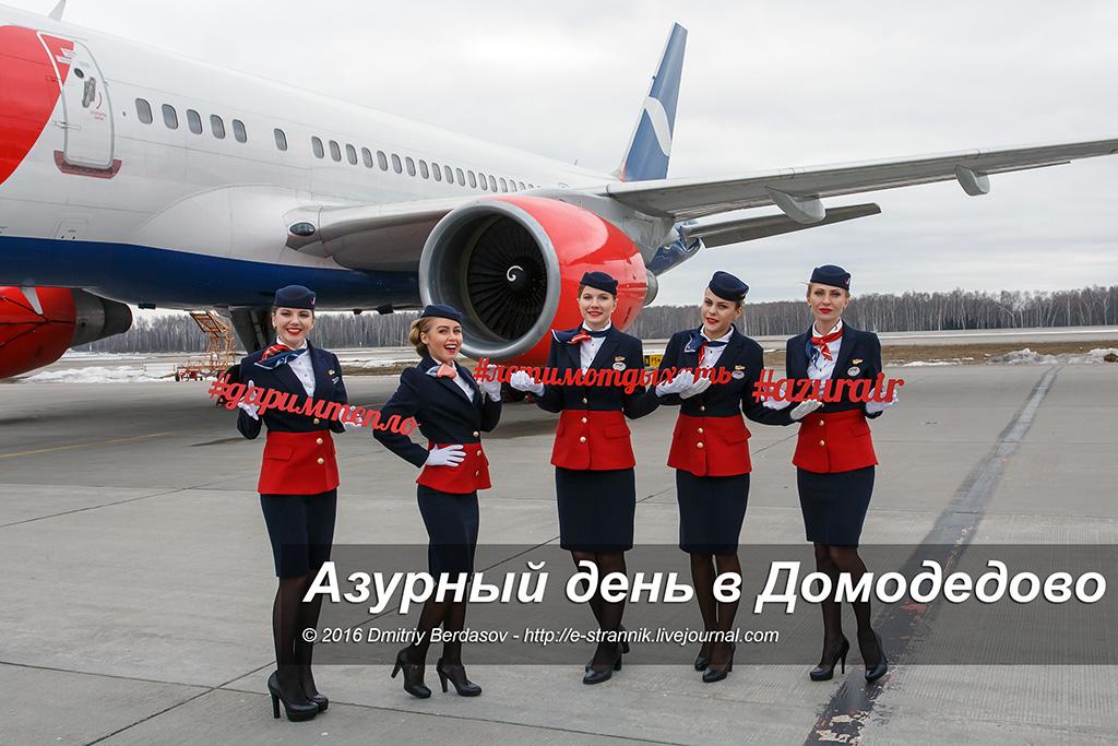 Азурный день в Домодедово