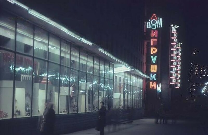 47837 Дом Игрушки на Кутузовском проспекте вечером 1970 г..jpg