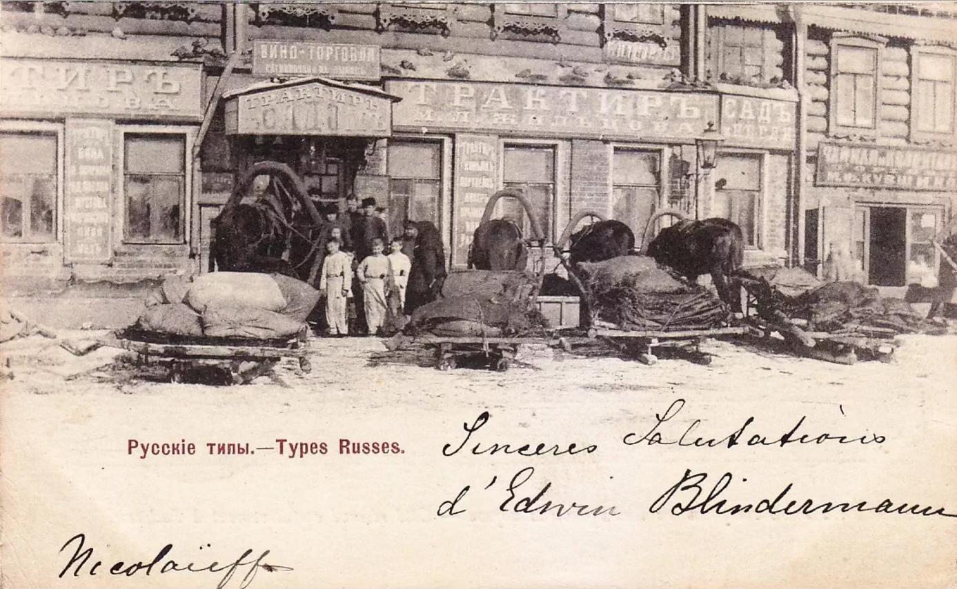 Трактир М. Л. Жильцова