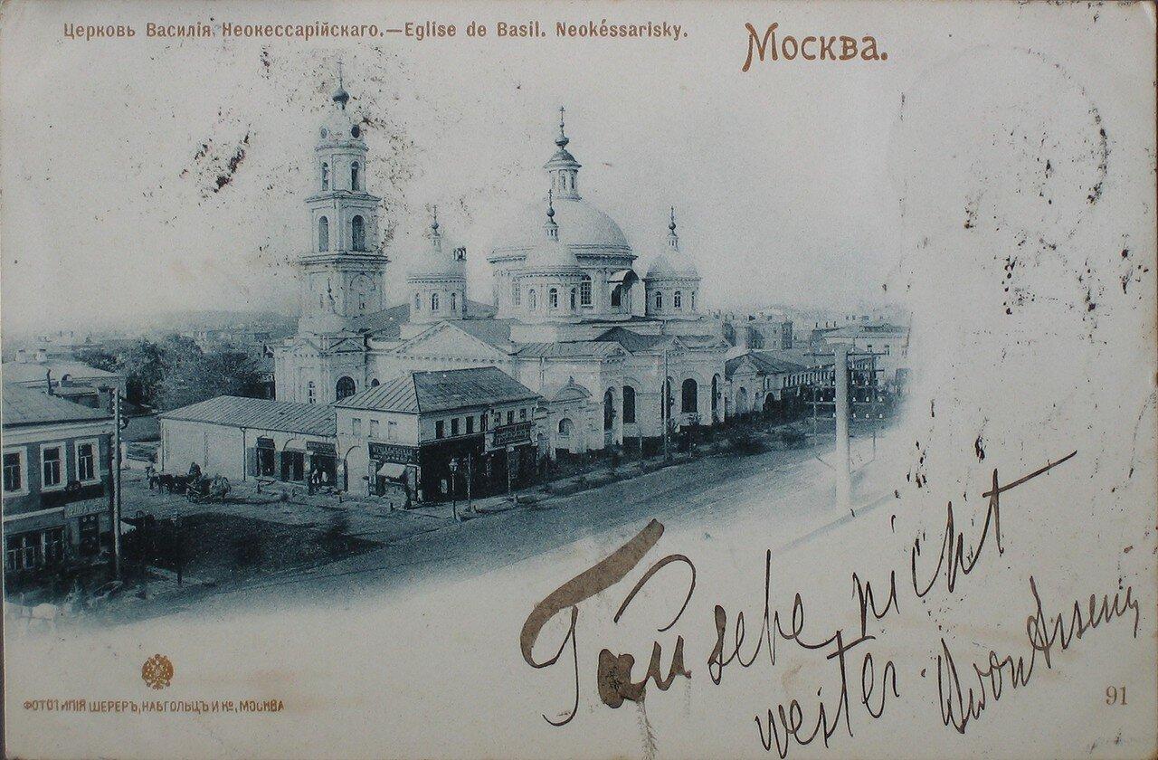 Церковь Василия Неокессарийского
