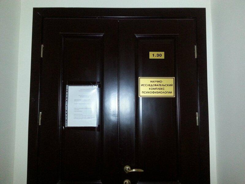 Дополнительное образование на кафедре психофизиологии МГУ
