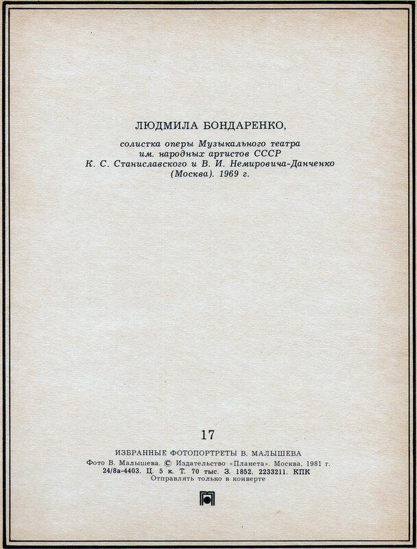 обратная сторона открытка Людмила Бондаренко