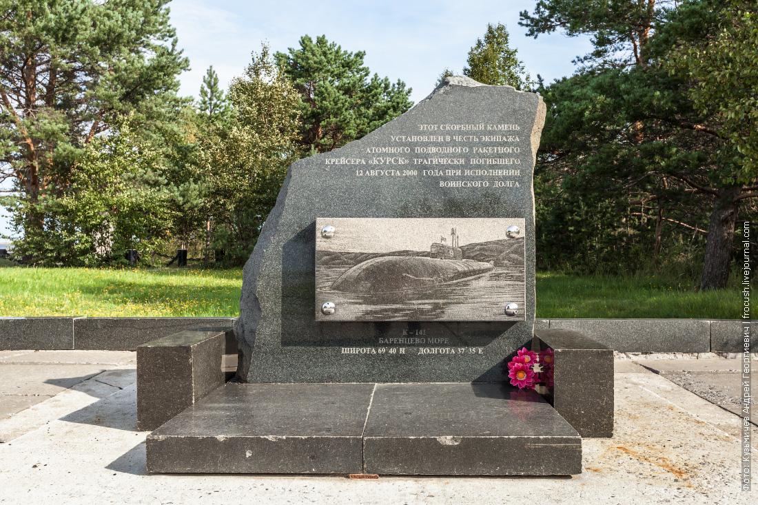 Северодвинск мемориал в память погибшего экипажа атомного подводного ракетного крейсера Курск