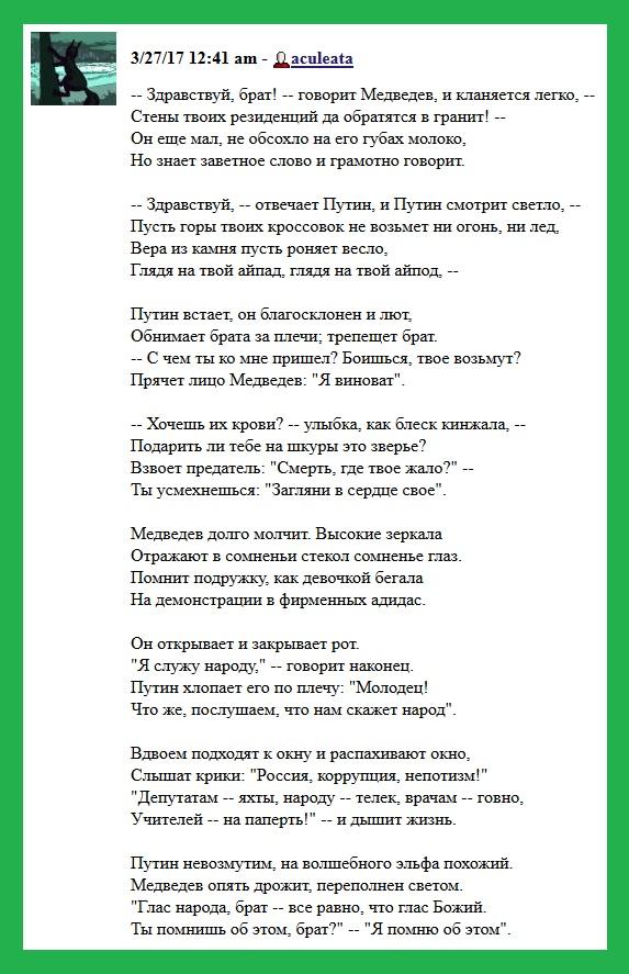 Фридман,Навальный, Путин и Медведев