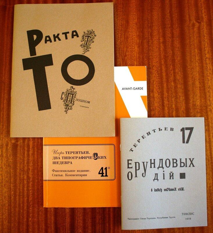30 Игорь Терентьев. Два типографических шедевра.jpg