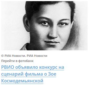 РВИО объявило конкурс на сценарий фильма о Зое Космодемьянской
