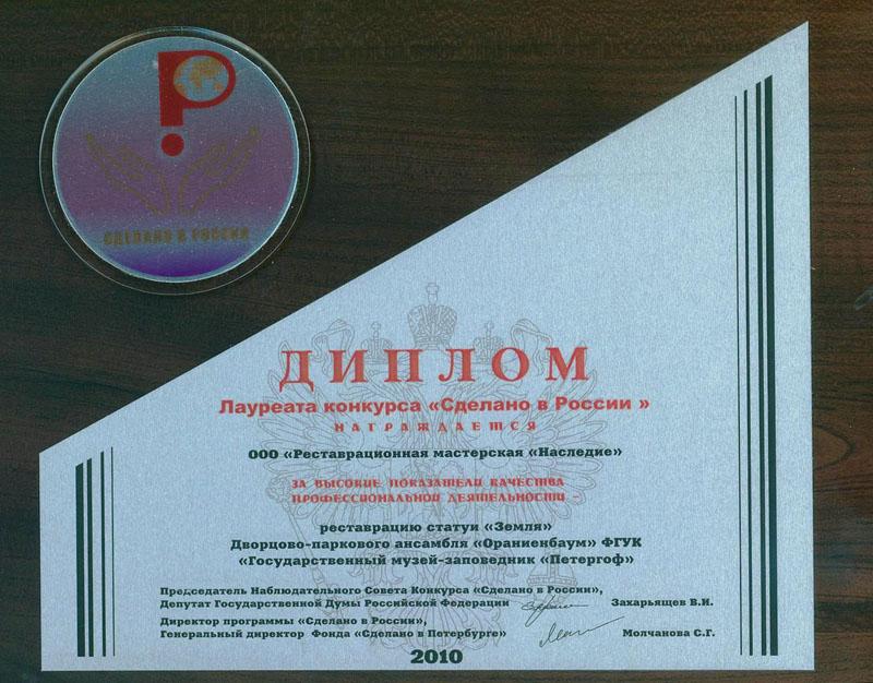 диплом-сделано-в-России