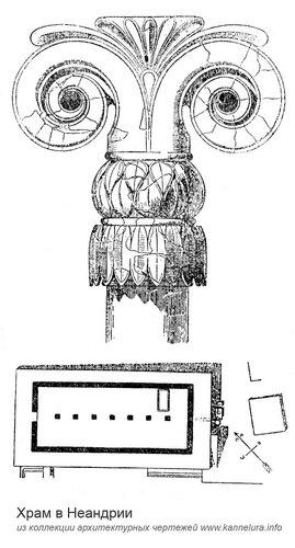 Храм в Неандрии, план и капитель