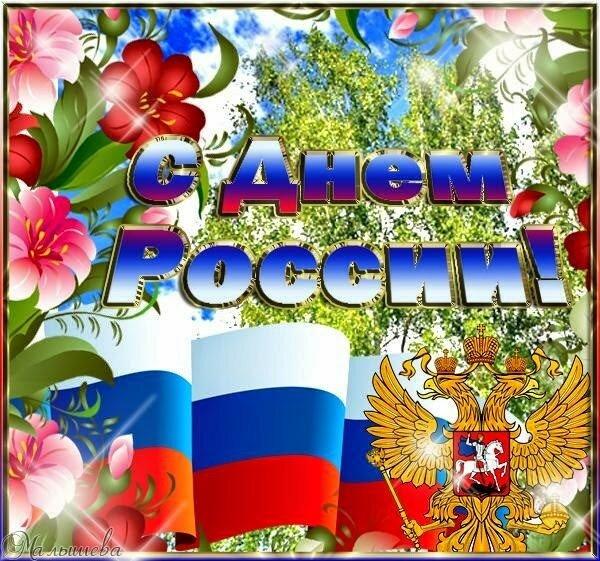 Поздравление с днем россии друзей