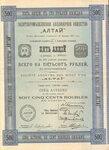Золотопромышленное акционерное общество АЛТАЙ  1917 год