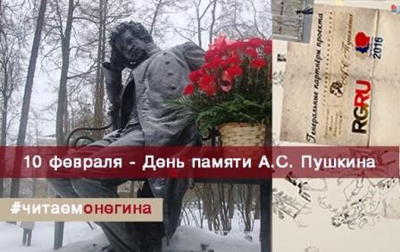 Новосибирцам предлагают прочитать накамеру отрывок из«Евгения Онегина»