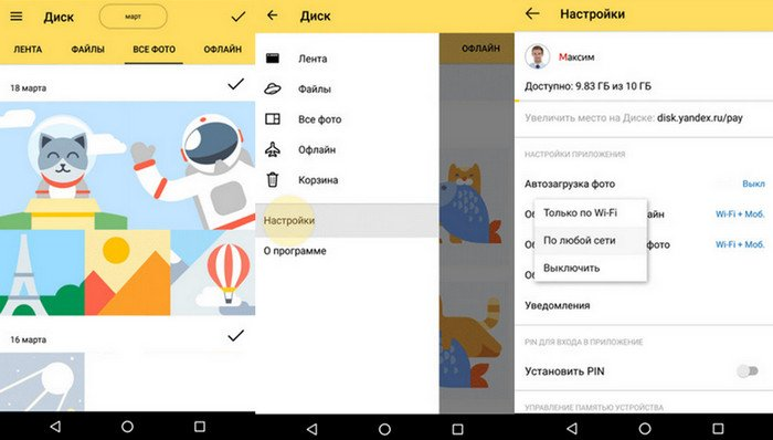 Яндекс.Диск дает 32 ГБзамобильную автозагрузку