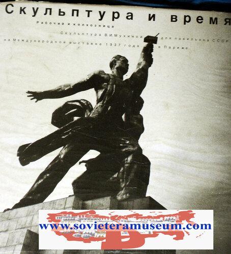 sovieteramuseum-vera-mukhina-1sm.jpg