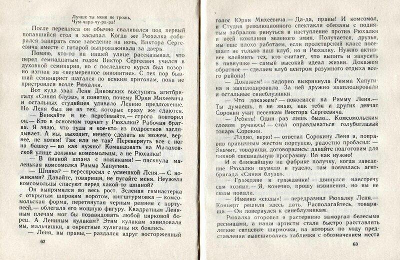 Захаров_пивная4.jpg