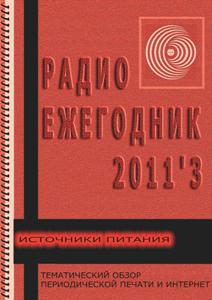 Журнал: Радиоежегодник (new) 0_148bec_c9e1fa5e_orig