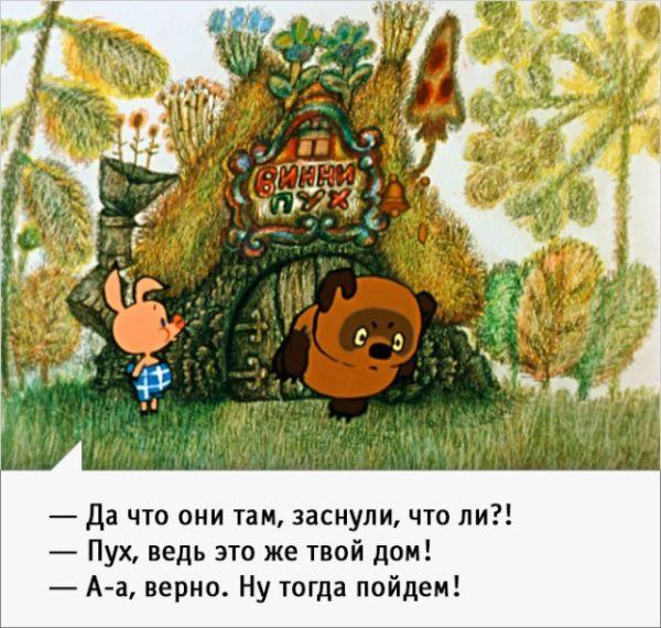 Цитаты из Виннипуха