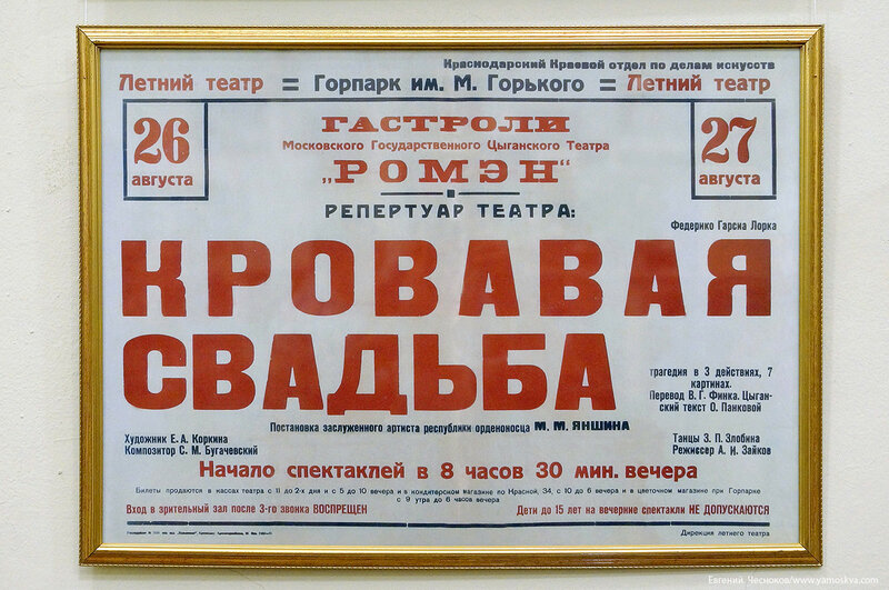 47. Цыганский театр Ромэн. 26.03.17.10..jpg