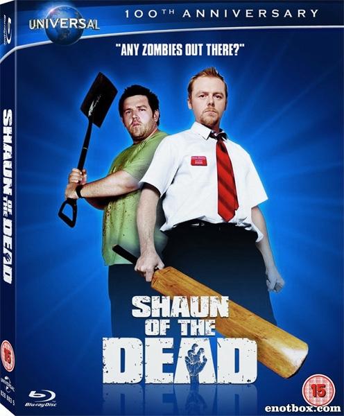 Зомби по имени Шон / Shaun of the Dead (2004/BDRip/HDRip)