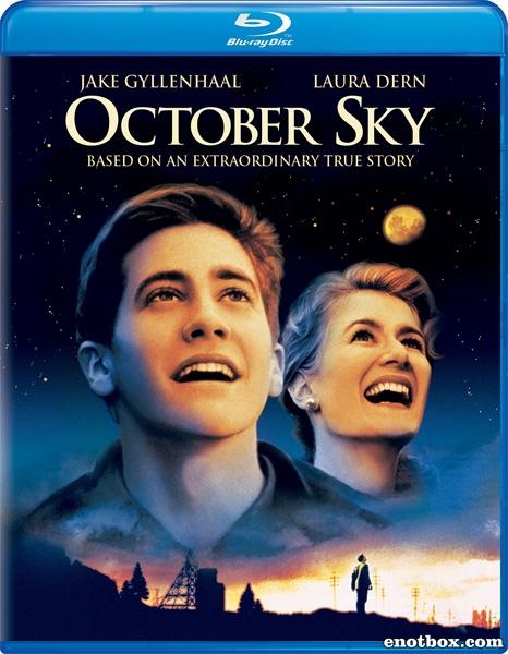 Октябрьское небо / October Sky (1999/BDRip/HDRip)