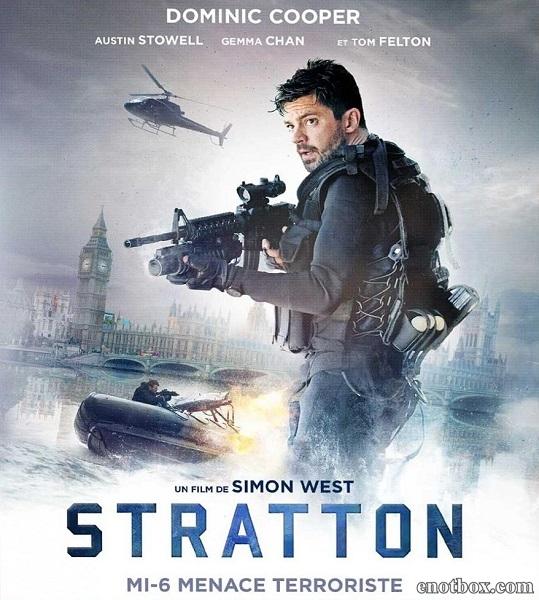 Стрэттон: Первое задание / Stratton (2017/WEB-DL/WEB-DLRip)
