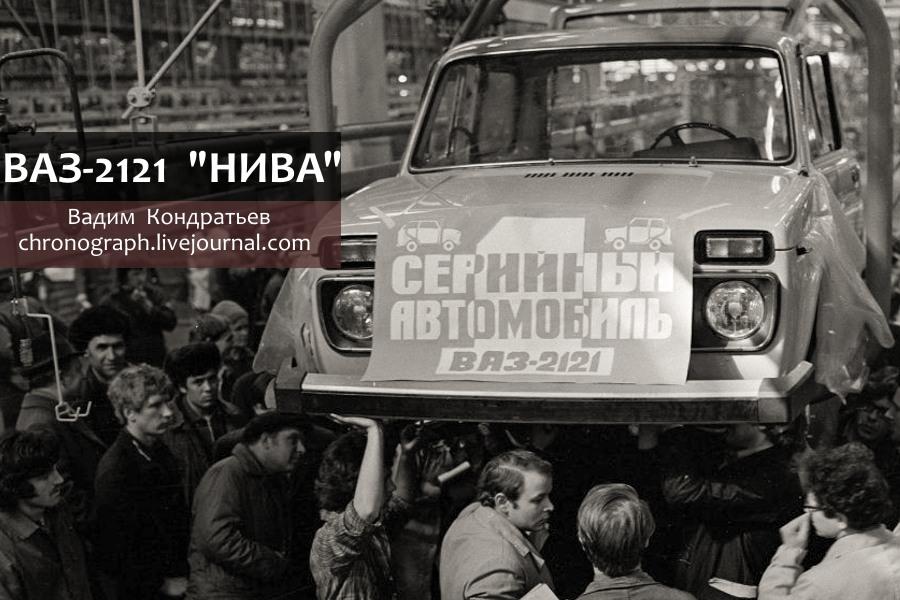 "40 лет автомобилю ВАЗ-2121 ""НИВА"""