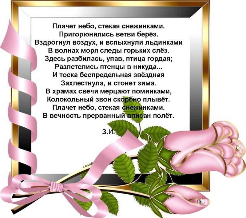 В память погибшим в авиакатастрофе в Сочи 25 декабря 2016 года