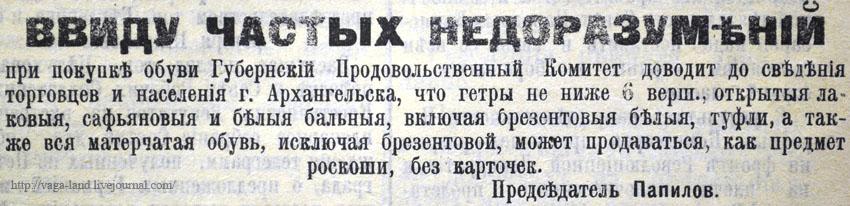 Изв Арх Сов раб и солд деп 3 марта 1918 850 вз.jpg